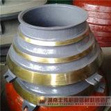 Piezas de la trituradora del cono de la alta calidad Mn18cr2 para Gp220