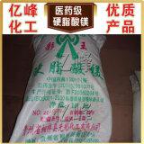 Aditivo Alimentario Estearato de Magnesio Superfine Fabricado en China