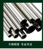 Tubo caldo dell'acciaio inossidabile di vendite