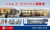 중국 (QK1319A)에서 고속 경제 관 스레드 CNC 선반