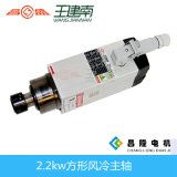 2.2kw Aircooling Spindle Motor für Woodworking CNC Router (GDZ93*82-2.2)