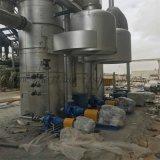 Évaporateur de vide pour la farine de poisson et l'huile de poisson