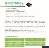 серия Smaj диода 400watt Tvs для защиты сети