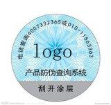 Etiqueta personalizada do vácuo da garantia