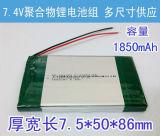 7.4V POS van de Apparatuur van de Instrumentatie DVD van de Batterij 1850mAh van het Lithium van het polymeer de Universele Navulbare Batterij van Machines