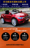 Автомобиль малой модели электрический для более молодых малышей/детей LC-Car053
