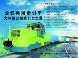 Новый паровоз с ISO9001