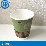 двойным бумажный стаканчик стены 8oz напечатанный напитком (QS, SGS) (YHC-133)