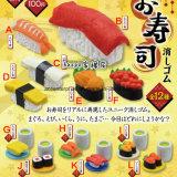 Gommes à effacer de sushi