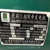 L'alternatore cinese del fornitore fissa il prezzo della copia sincrona Stamford di monofase 100kw