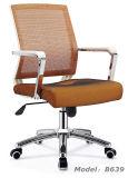 オフィスの旋回装置PUは直面したアームマネージャのコンピュータの椅子(B639-1)に