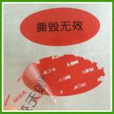 中国の製造者の高品質の反偽造のステッカー