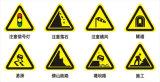 안전 표시