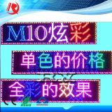 屋外のすくいのフルカラーのモジュールM10 (P10) RGB LEDのモジュールは単一カラーモジュールの価格で販売した