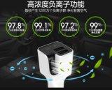 Chargeur à la mode de véhicule du modèle 2016 5V2.1A USB avec l'épurateur d'air