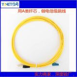 Безопасный шнур заплаты волокна G657A2 (ERS-1000)