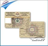 Berufsplastik vorgedruckte Foto Identifikation-Karte