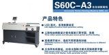 S60C-A3製本機械