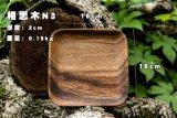 2016木の食糧皿のサービングの皿の木の皿の卸売