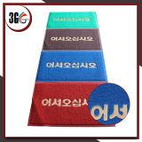 Firmenzeichen 3G Belüftung-Ring-Fußmatte-nützliches im Freien