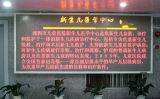Mensaje interior de la exhibición P4.75 tricolor de LED de desplazamiento