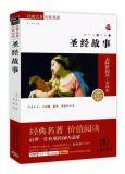 Libro de impresión con la música de sonido de la magia del palillo