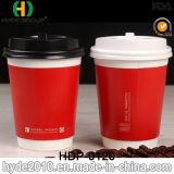 뚜껑 (HDP-0120)를 가진 최고 가격 두 배 벽 최신 커피 종이컵