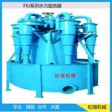 Hydrocyclone do plutônio da eficiência elevada, grupo do Hydrocyclone