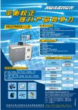 Hj5 Hj-Sj Series Hard (연약한) Bearing Vertical Single Plane Belt Drive Balancing Machine