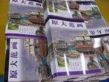 Книжное производство искусствоа книга в твердой обложке Cmyk, обслуживание книжного производства книга в твердой обложке