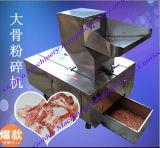 스테인리스 중국 가금 동물성 뼈 쇄석기 분쇄기 기계