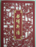 Inscription de laser de carte de papier, découpage de laser de carte de papier