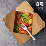 Boîte en papier Kraft jetable pour paquet de nourriture