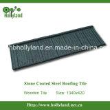 石造りの上塗を施してある金属の屋根ふきシート(木のタイプ)