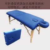 Tabella portatile di massaggio del legname, base di bellezza, Tabella di bellezza