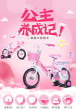 2016年のFacoryの子供自転車かバイクの赤ん坊の自転車の子供バイクまたはサイクルのLCバイク061
