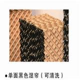 Pista de enfriamiento de la célula para el sistema de enfriamiento de la ventilación