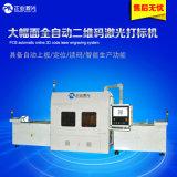 Machine d'inscription de laser de code de Qr pour la carte