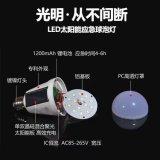Nachladbare Solar-LED Birne der Qualitäts-niedrigen Kosten-mit kleinen Sonnenkollektoren