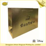 OEM 고품질 금 종이 봉지 또는 선물 부대 또는 사치품 부대 (JHXY-PB168)
