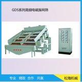 Vaglio oscillante elettromagnetico di estrazione mineraria ad alta frequenza per la miniera non metallica