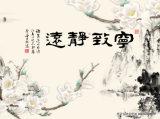 De god beloont het Ijverige het Schilderen Chinoiserie GolfDocument met Bamboe en Karpers ModelNr.: Wl-0220