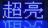 Напольные P10 определяют голубую индикацию текста экрана модуля СИД