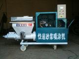 セメント乳鉢のスプレーポンプ機械