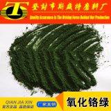 Verde dell'ossido di bicromato di potassio di alta qualità per la glassa di ceramica