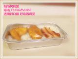 최신 밀봉 Microwaveable 알루미늄 호일 음식 콘테이너