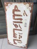 Keramische Wand-Fliese für Badezimmer-Osten-Markt