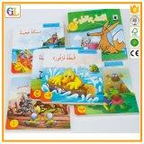 Boardbook van uitstekende kwaliteit voor Kinderen