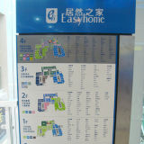 Easyhome Advertizing Stand Sign (памятник)