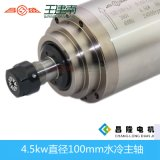 4.5kw 100mm Diameter 24000rpm 400Hz Watercooling Spindle per CNC Milling Machine